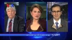 بررسی تبعات نتیجه مذاکرات لوزان در برنامه ویژه صدای آمریکا