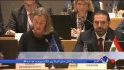 افزایش کمک اتحادیه اروپا به پناهندگان سوریه