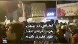 ویدیو ارسالی شما - اعتراض در بهبهان: بنزین گرانتر شده فقیر، فقیرتر شده