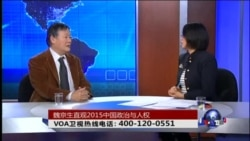 时事大家谈: 魏京生直观2015中国政治与人权兼点评浦志强案