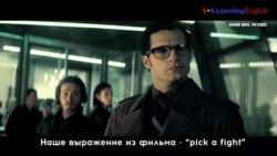 «Английский как в кино»: pick a fight