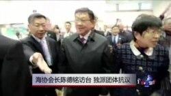 VOA连线:海协会长陈德铭访问台湾