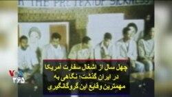 چهل سال از اشغال سفارت آمریکا در ایران گذشت؛ نگاهی به مهمترین وقایع این گروگانگیری