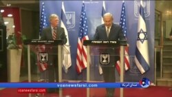 جان بولتون در اورشلیم درباره جمهوری اسلامی ایران چه گفت