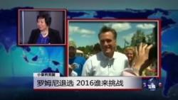 小夏看美国:罗姆尼退选,2016谁来挑战