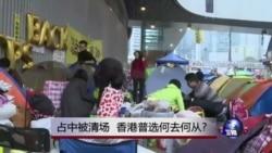 时事大家谈:占中被清场, 香港普选何去何从?