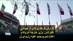 گزارش فرهاد پولادی از حواشی کنفرانس وزیر خارجه آمریکا و اعلام تحریم جدید علیه رژیم ایران