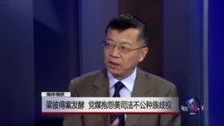 媒体观察:梁彼得案发酵, 党媒抱怨美司法不公种族歧视