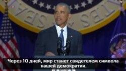 Обама - о важности мирной передачи власти
