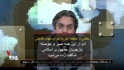 بخشی از «صفحهآخر»   آدم از این همه صبر و حوصله بازجویان جمهوری اسلامی شگفت زده میشود!