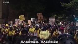 美国波特兰市的抗议活动进入第三个月