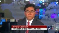 VOA卫视(2016年5月17日 第二小时节目 时事大家谈 完整版)