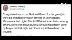 特朗普總統稱讚國民警衛隊出色應對暴力事件