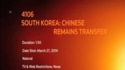 韓戰爭陣亡的中國軍人遺體被運回國