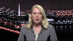 View From Washington: Iran Fails to Fight Human Trafficking