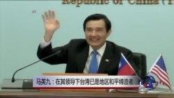 马英九:在其领导下台湾已是地区和平缔造者