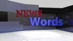 News Words: Facilitate