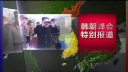 韩朝峰会特别报道、时事大家谈(2018年4月26日)