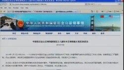 中国驻旧金山总领馆遭纵火袭击