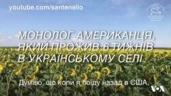 """Монолог американця після 6 тижнів життя в українському селі: """"В Україні є глибина, справжність"""". Відео"""