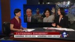 """海峡论谈:蔡英文""""百日维新""""特别节目Part II 内政篇"""