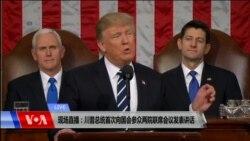 美国总统川普向国会发表讲话 (同声传译)