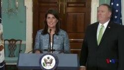 美國退出聯合國人權理事會 稱中國等成員國嚴重踐踏人權