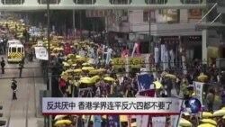 时事大家谈:反共厌中,香港学界连平反六四都不要了