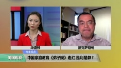 VOA连线方柏林:中国家庭教育《弟子规》走红 是利是弊?