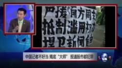 """时事大家谈:中国记者不好当,揭底""""大师"""",报道股市都犯罪"""
