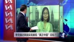 """VOA连线:李克强访英国实现展现""""真正中国""""目标?"""