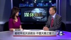 媒体观察:俞可平北大谈政治, 不登大雅之堂?