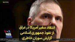 انتقاد سفیر آمریکا در عراق از نفوذ جمهوری اسلامی؛ گزارش سوران خاطری