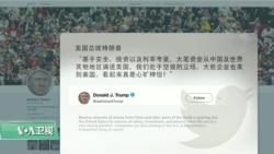 白宫要义(黄耀毅):库德洛:希望北戴河会议后中国来美进行正面协商