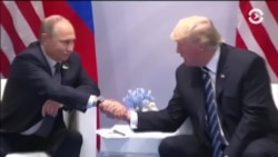 Саммит Путин-Трамп в контексте мнений о российском вмешательстве на выборах