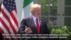 Трамп назвал ядерное соглашение с Ираном «ужасным»