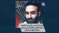جزئیات آسیب ناشی از شکنجه سعید اقبالی، فعال مدنی زندانی در گفتوگو با مادرش