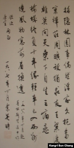 Yü Ying-shih's original poem and calligraphy for Kang-I Sun Chang and her husband, C. C. Chang, written before Yü left Yale for Princeton in 1987. The original poem is now at the National Central Library in Taipei. (Kang-I Sun Chang)