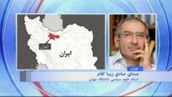 زیباکلام در گفتگو با صدای آمریکا: فضای ضدآمریکایی در ایران رو به زوال است