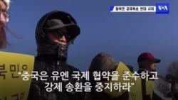 탈북민 강제북송 반대 시위 열려