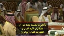 نگاهی به نشست جدید شورای همکاری خلیج فارس و اظهارات علیه رژیم ایران
