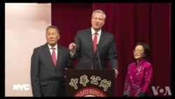 纽约市长:华人的贡献证明美国是伟大的移民国家