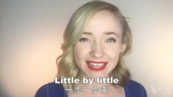 OMG!美语 Little By Little!