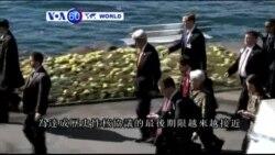 VOA國際60秒(粵語): 2015年3月17日