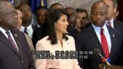 2015-06-23 美國之音視頻新聞:南卡羅來納州面臨取下邦聯旗幟的壓力