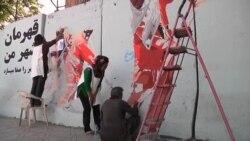 """دیوارنگاری گروه """"هنر سالاران"""" در افغانستان"""