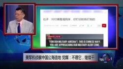 媒体观察:美军机侦察中国公海造地,党媒:不理它,继续干