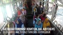 Безкоштовний квиток на автобус – в обмін на пластикові пляшки. Відео