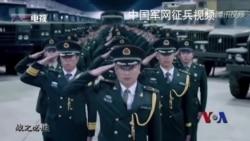 """""""杀杀杀"""" 解放军征兵视频嘻哈说唱招新"""