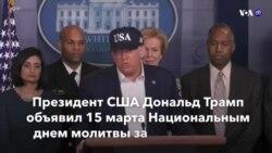 Новости США за минуту - 15 марта 2020